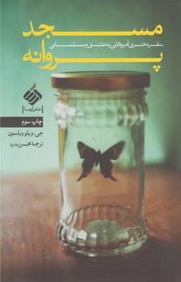 کتاب مسجد پروانه
