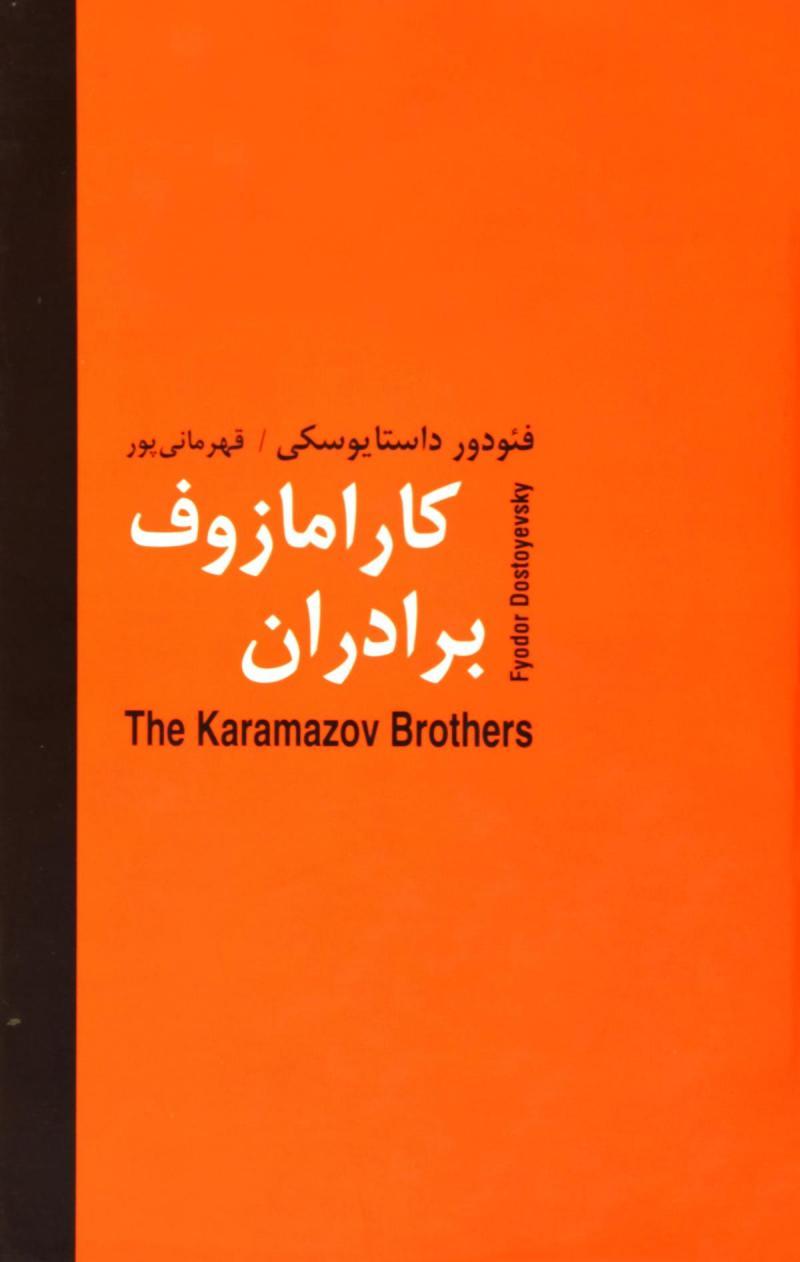 کتاب برادران کارامازوف (دو جلدی)