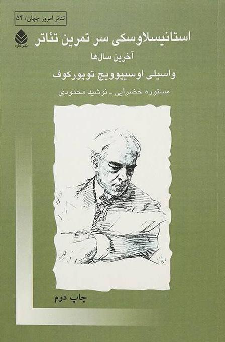 کتاب استانیسلاوسکی سر تمرین تئاتر