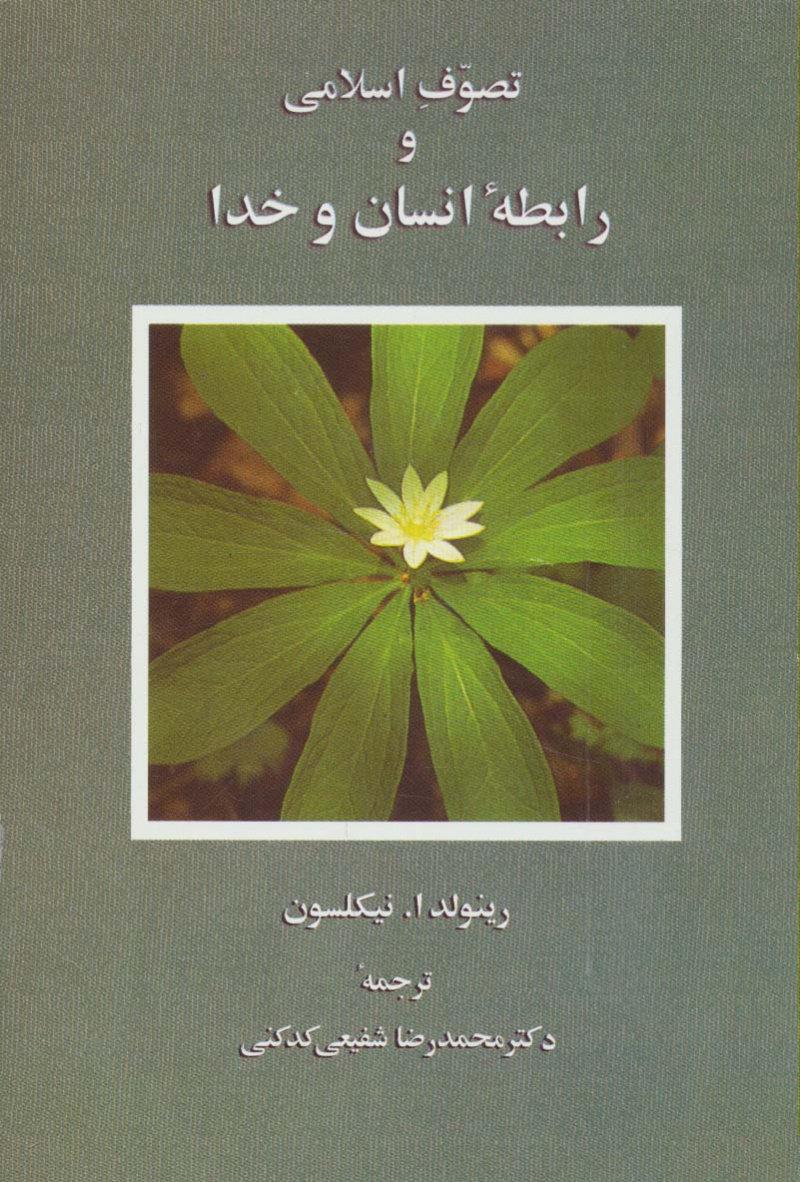کتاب تصوف اسلامی و رابطه انسان و خدا