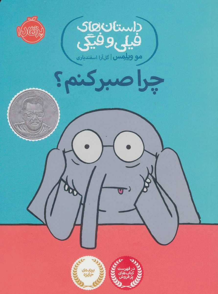 کتاب چرا صبر کنم؟