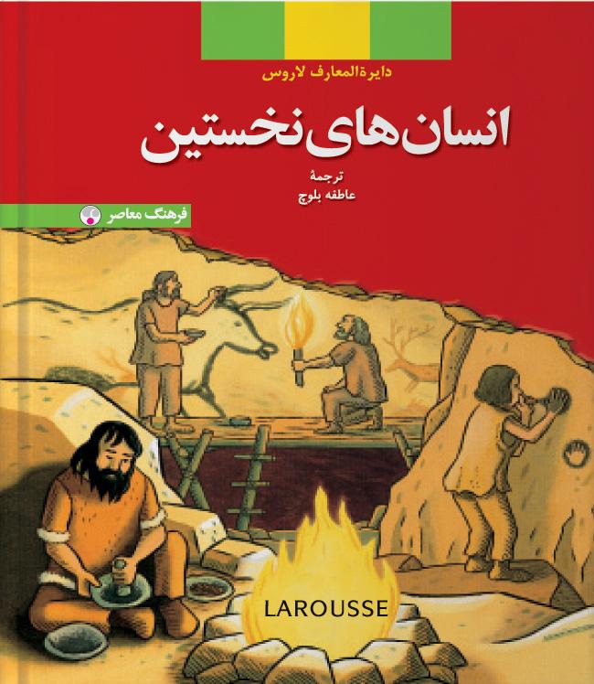 کتاب انسان های نخستین