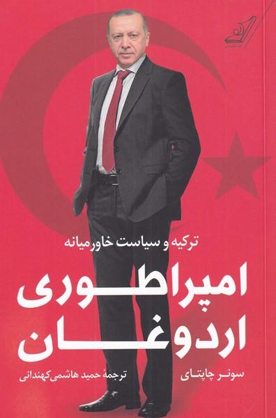 کتاب امپراطوری اردوغان