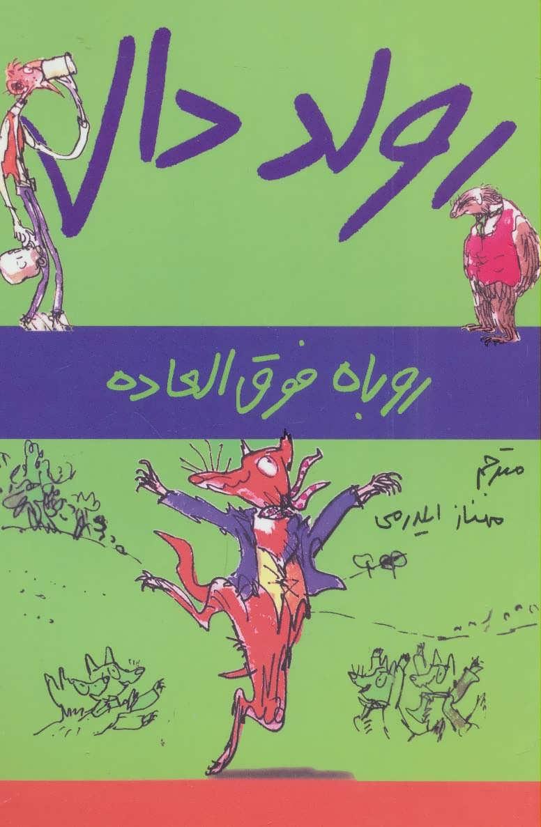 کتاب روباه فوق العاده