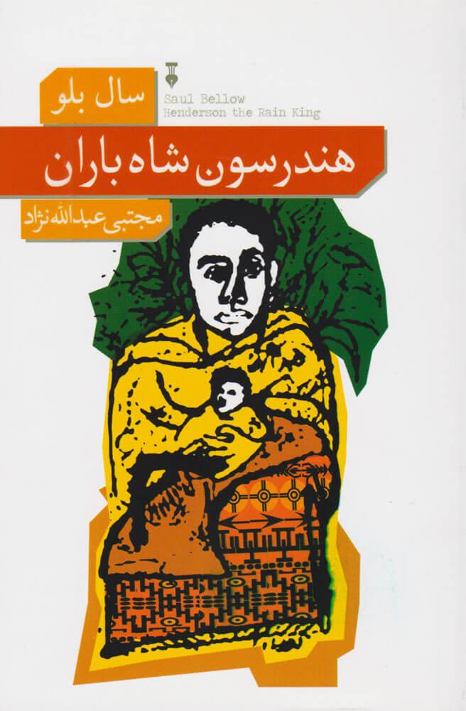 کتاب هندرسون شاه باران