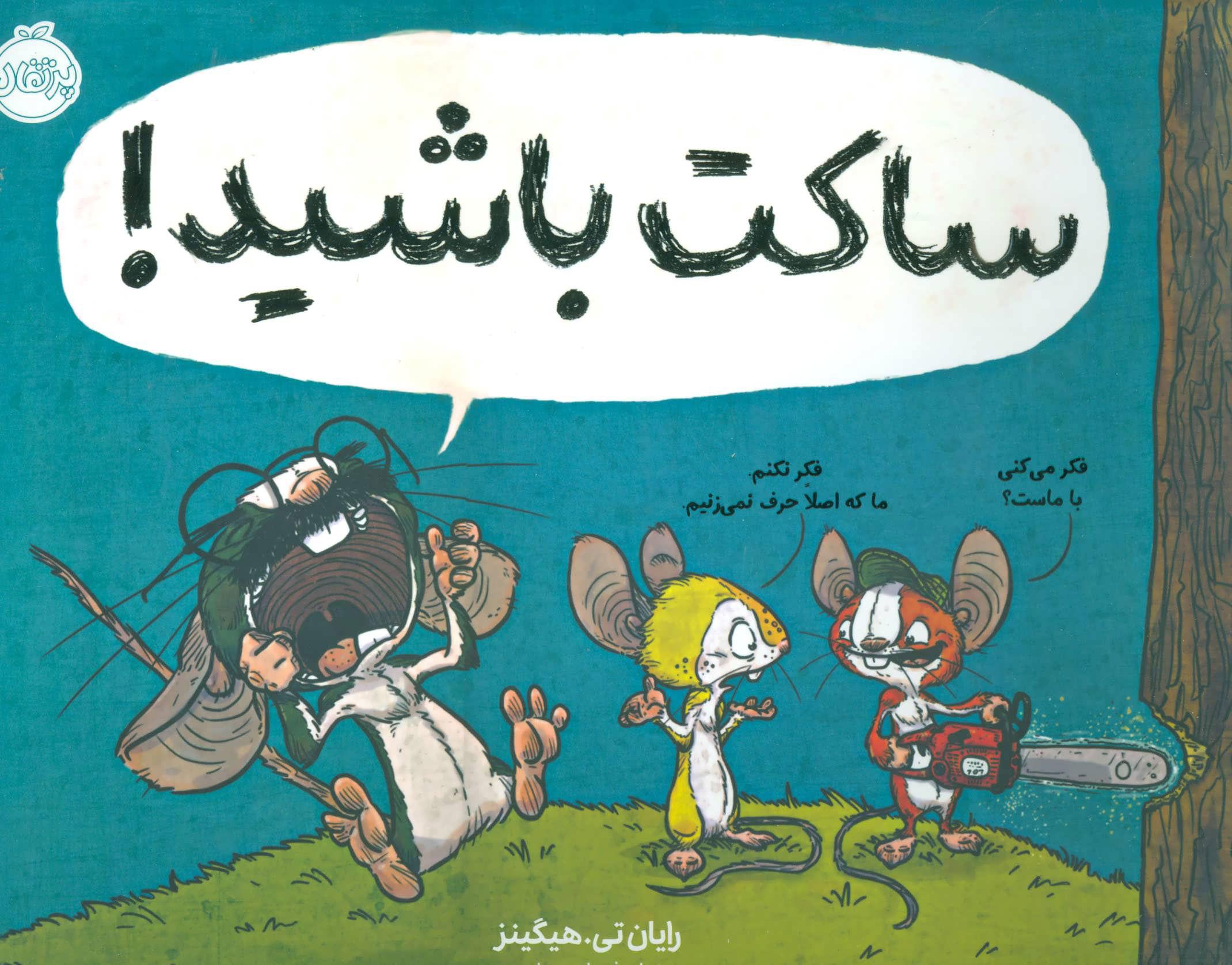 کتاب ساکت باشید!