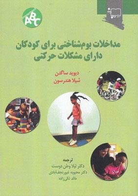 کتاب مداخلات بوم شناختی برای کودکان دارای مشکلات حرکتی