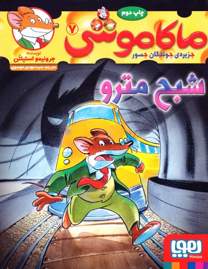 کتاب ماکاموشی، شبح مترو