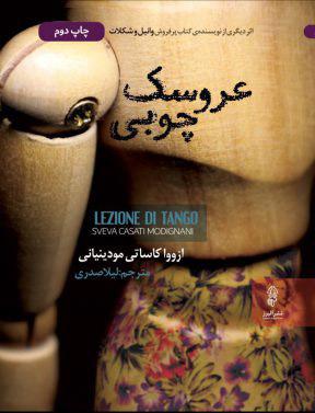 کتاب عروسک چوبی