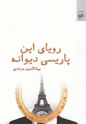 کتاب رویای این پاریسی دیوانه
