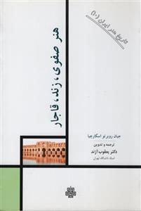 کتاب هنر صفوی زند قاجار