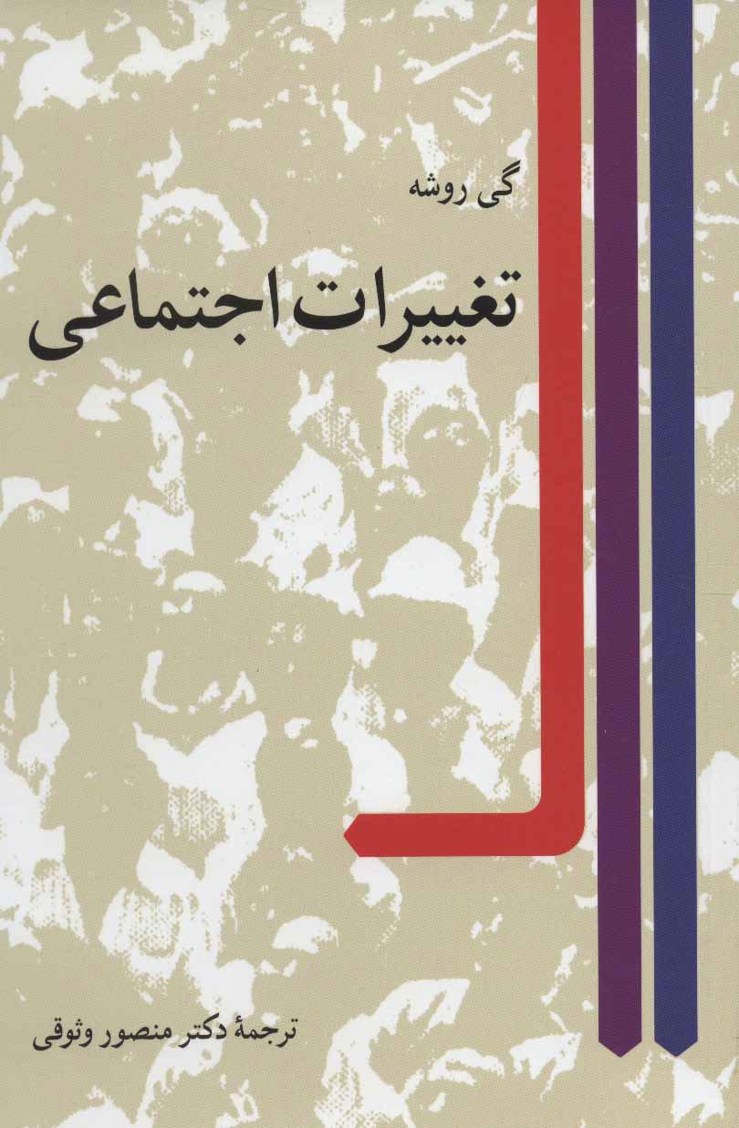 کتاب تغییرات اجتماعی