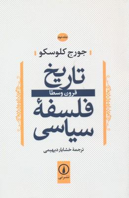 کتاب تاریخ فلسفه سیاسی(2)قرون وسطا