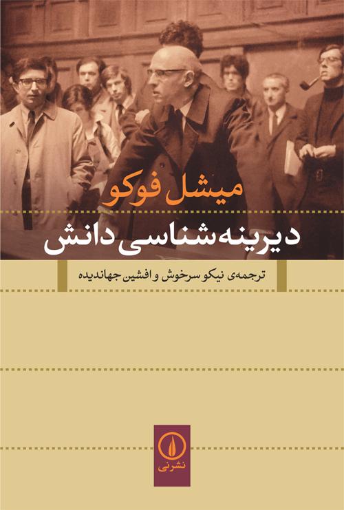کتاب دیرینه شناسی دانش