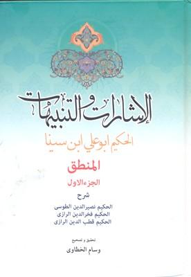 کتاب الاشارات و التنبیهات ابن سینا