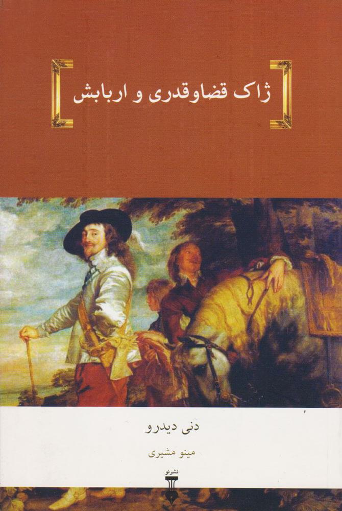 کتاب ژاک قضا و قدری و اربابش