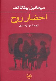 کتاب احضار روح