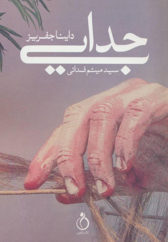 کتاب جدایی