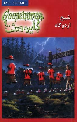 کتاب شبح اردوگاه
