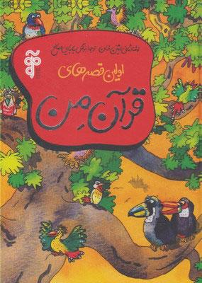 کتاب اولین قصه های قرآن من