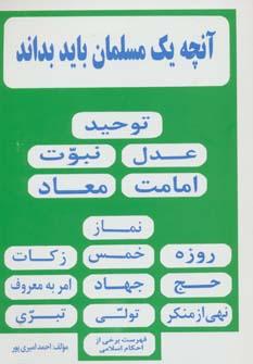 کتاب آنچه یک مسلمان باید بداند