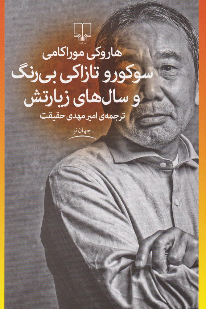 کتاب سوکورو تازاکی بی رنگ و سال های زیارتش