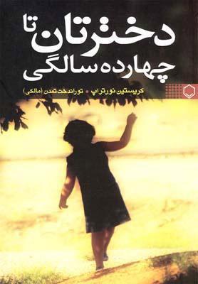 کتاب دخترتان تا چهارده سالگی