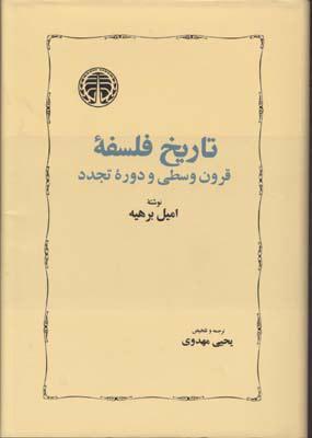 کتاب تاریخ فلسفه