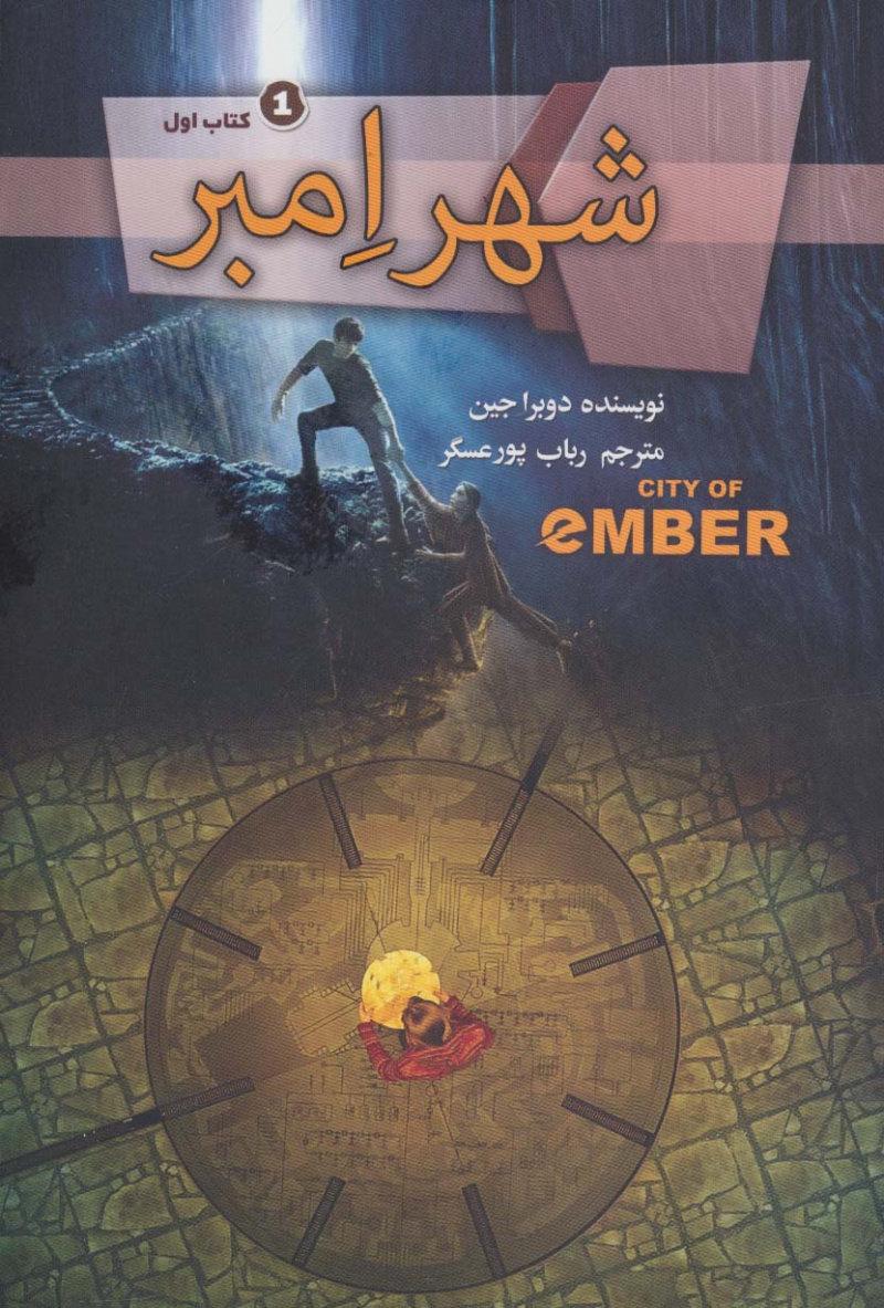 کتاب شهر امبر