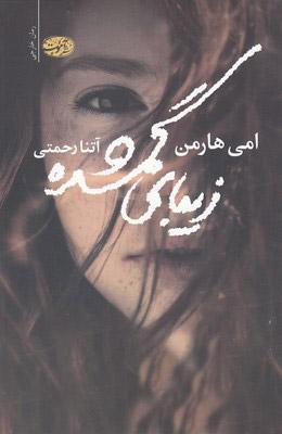 کتاب زیبای گمشده
