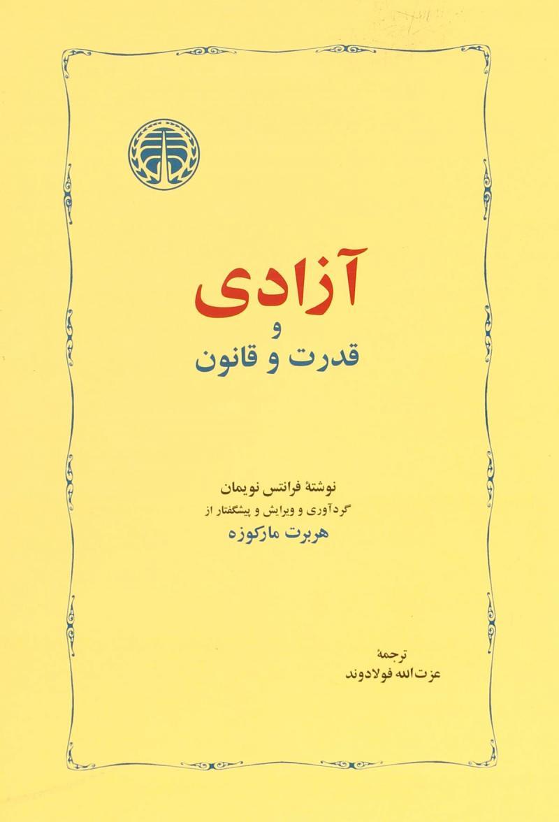 کتاب آزادی و قدرت و قانون