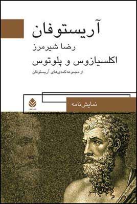 کتاب اکلسیازوس و پلوتوس