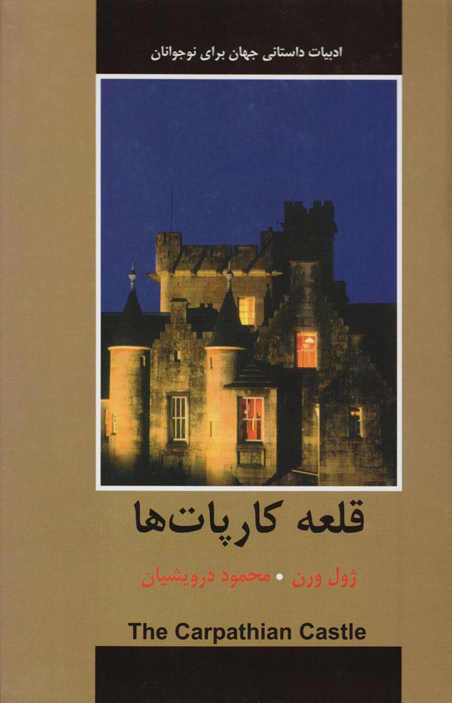 کتاب قلعه کارپات ها