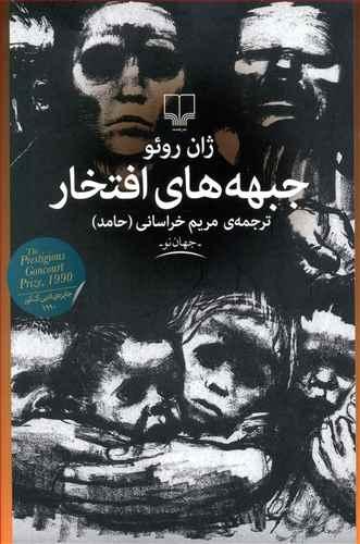 کتاب جبهه های افتخار
