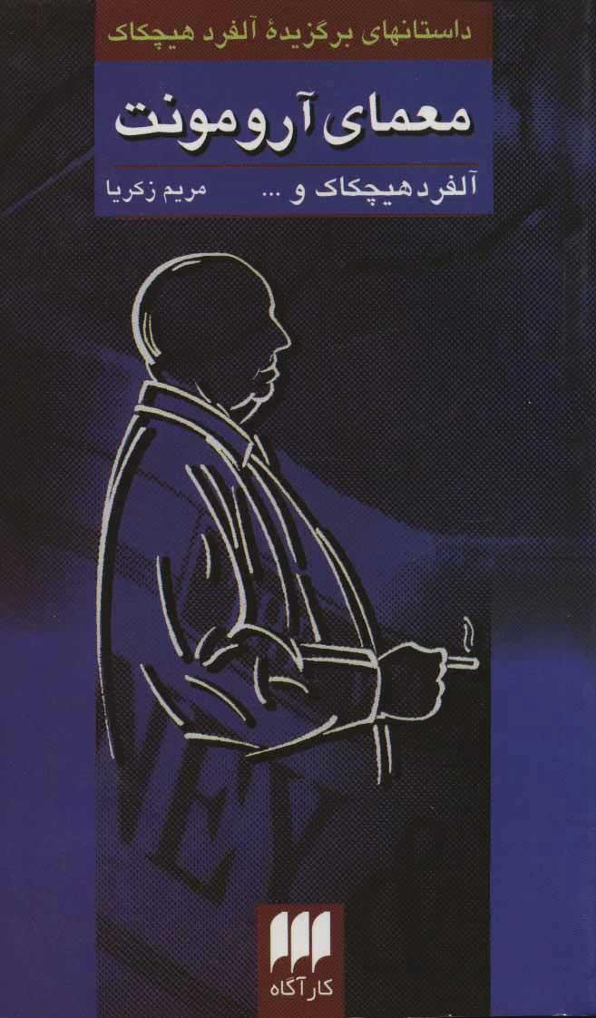 کتاب معمای آرومونت