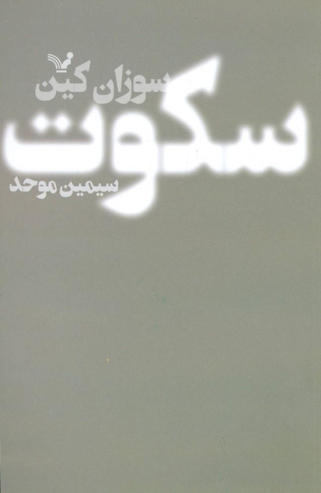 کتاب سکوت