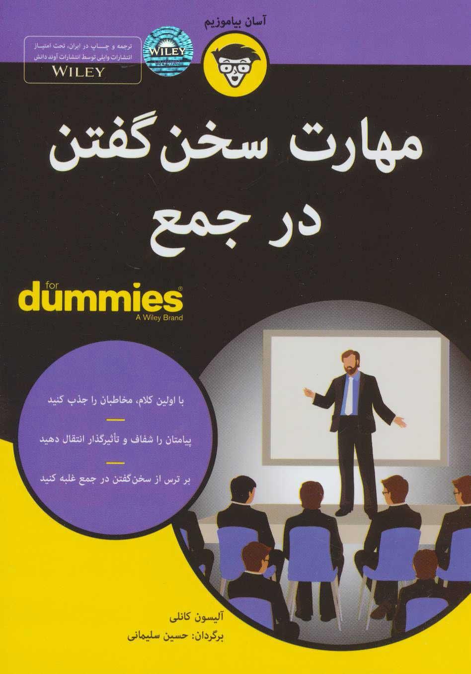 کتاب مهارت سخن گفتن در جمع