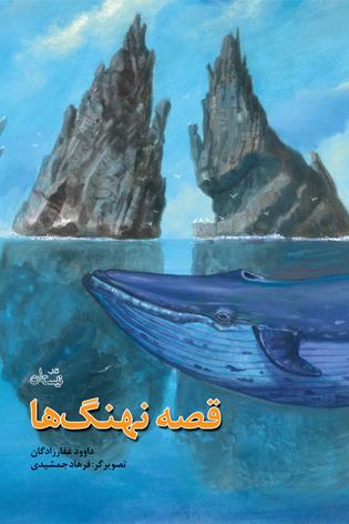 کتاب قصه نهنگ ها