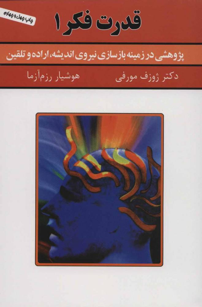 کتاب قدرت فکر 1