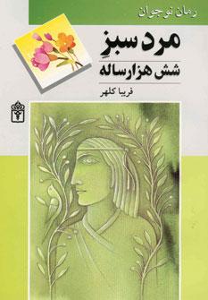 کتاب مرد سبز شش هزار ساله