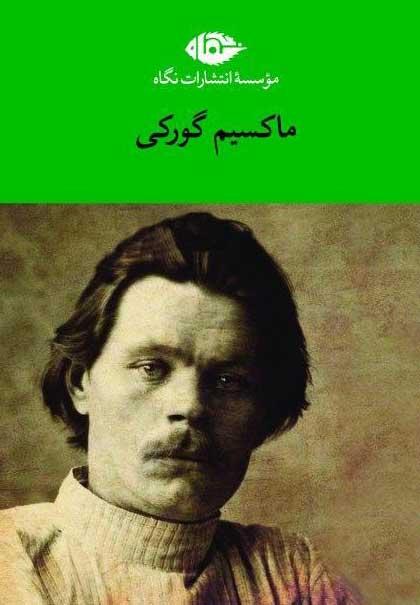 کتاب مجموعه آثار ماکسیم گورکی