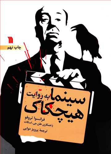 کتاب سینما به روایت هیچکاک