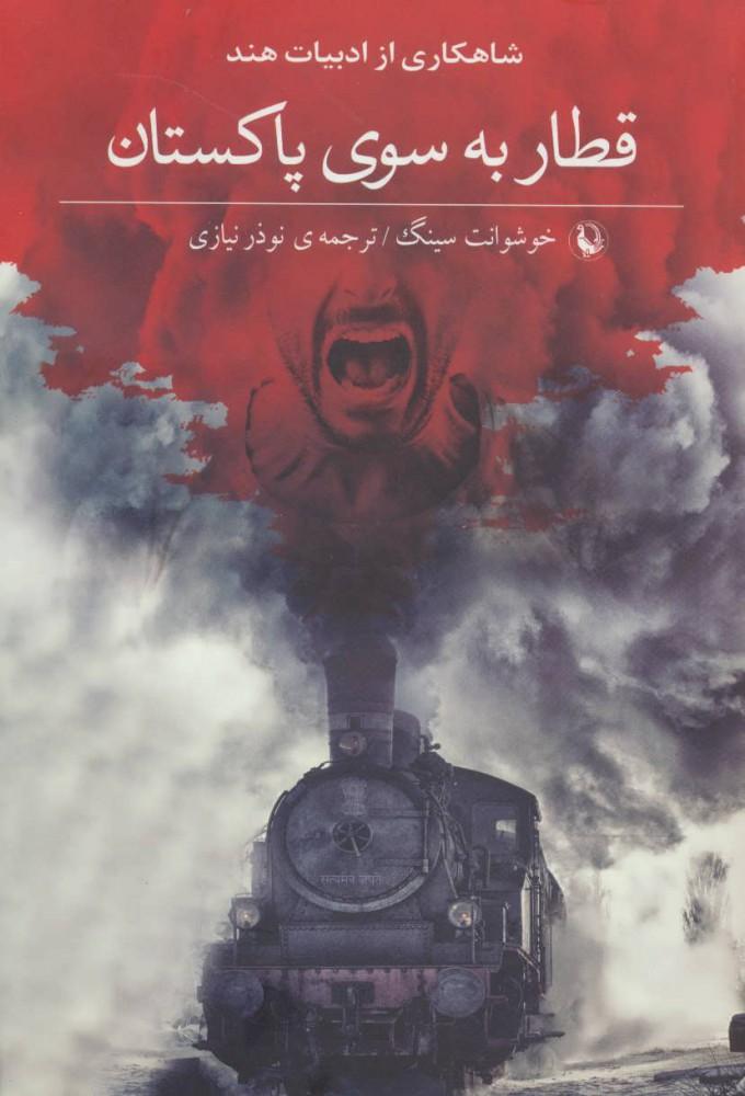 کتاب قطار به سوی پاکستان