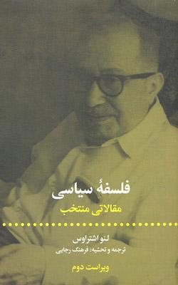 کتاب فلسفه سیاسی مقالاتی منتخب