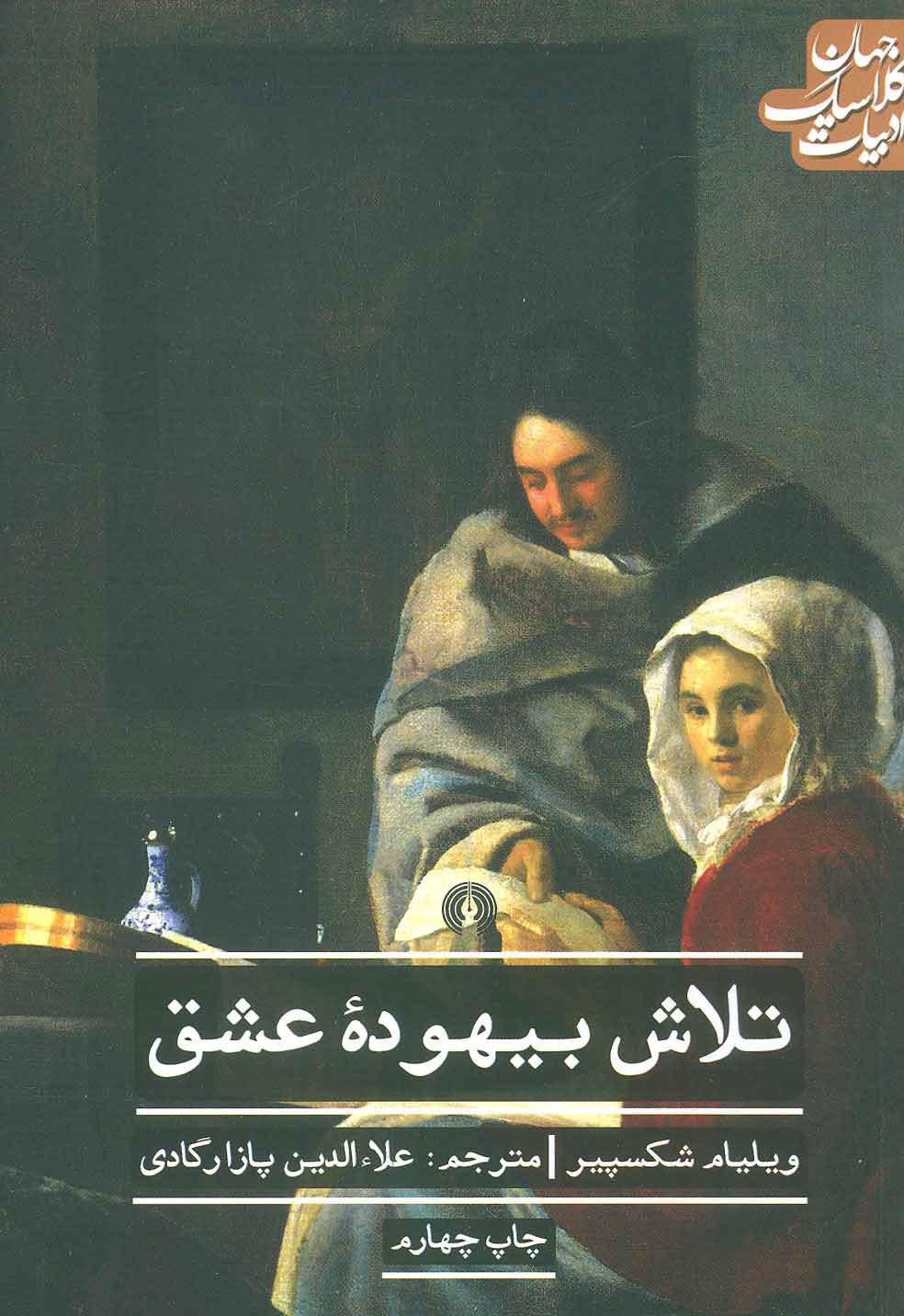 کتاب تلاش بیهوده عشق