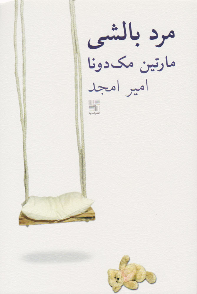 کتاب مرد بالشی