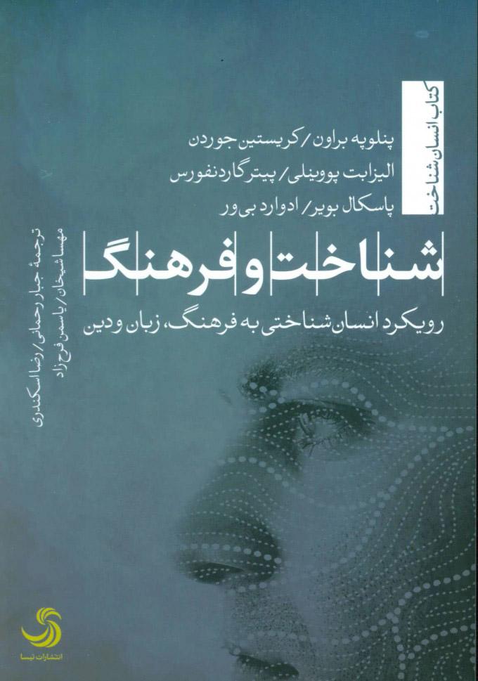 کتاب شناخت و فرهنگ
