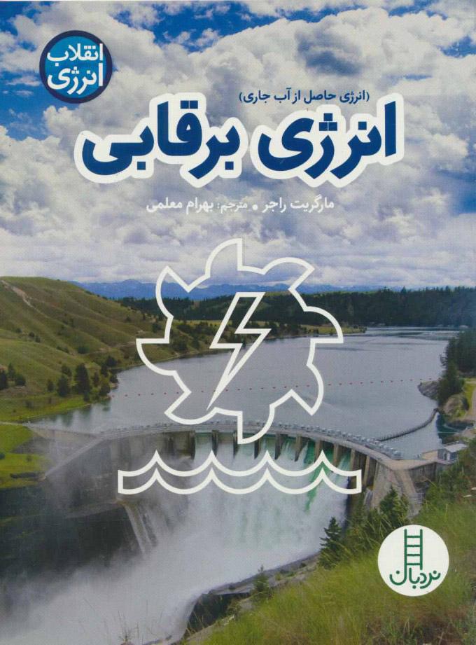 کتاب انرژی برقابی