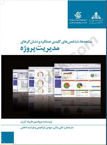 کتاب سنجه ها شاخص های کلیدی عملکرد و نشان گرهای مدیریت پروژه