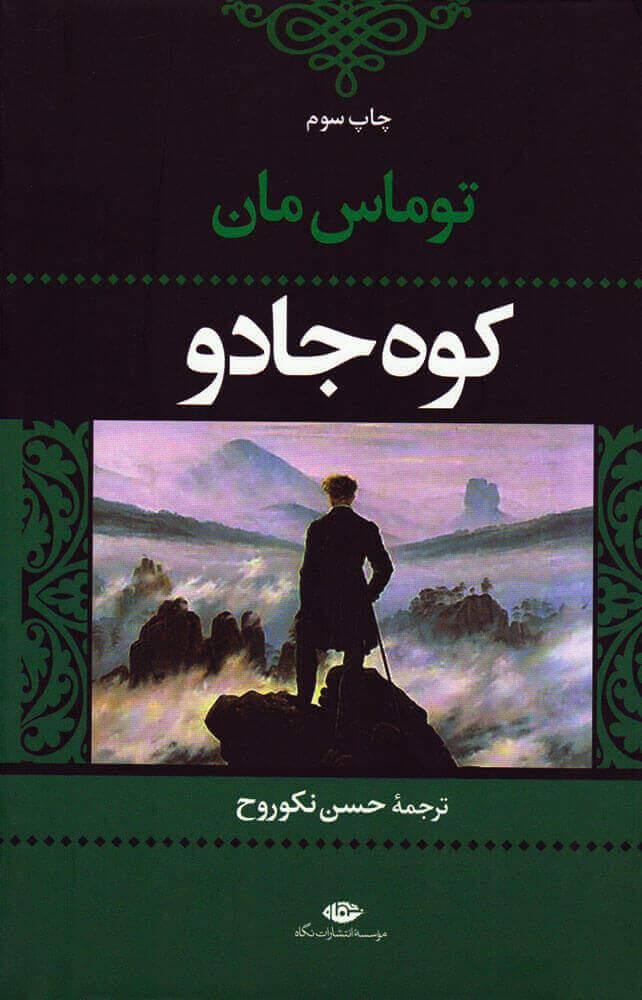 کتاب کوه جادو